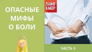 Опасные мифы о боли | Лайфхакер