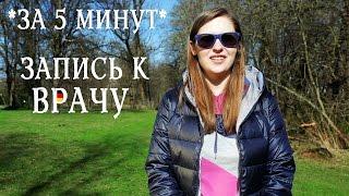 НЕМЕЦКИЙ за 5 МИНУТ l Запись к врачу