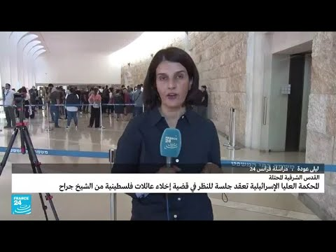 المحكمة العليا الإسرائيلية تنظر في مصير عائلات من حي الشيخ جراح في القدس مهددة بالطرد  - نشر قبل 2 ساعة