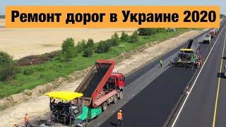 Ремонт дорог в Украине 2020. Где сейчас идут строительные работы?