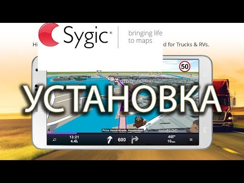 🚗 2019 Install Sygic установка GPS📡  Sygic Full Apk Download 100% Version Android