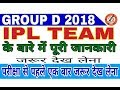 Group d and Others//Very Important IPL Team Detail//Analysis//जरूर देखें//ONLINE STUDY AT QES