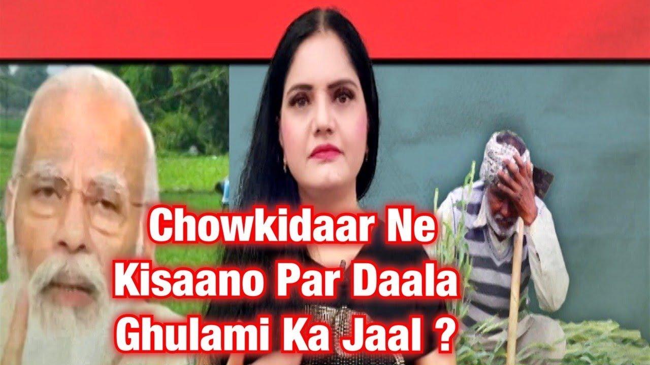 Chowkidaar Ne Kisaano Par Daala Ghulami Ka Jaal ?