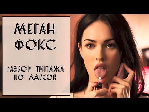 РАЗБОР ТИПАЖА МЕГАН ФОКС