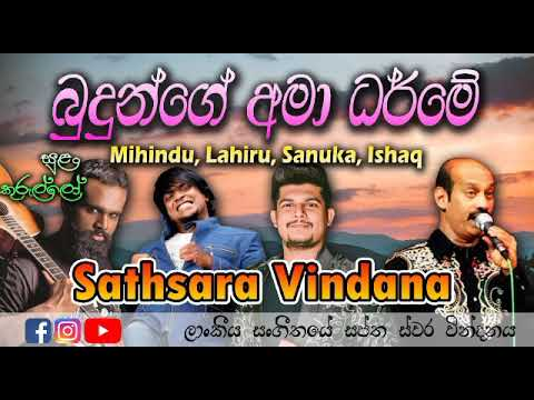 Download Budunge Ama Dharme | බුදුන්ගේ අමා ධර්මේ | Ishaq | Lahiru | Sanuka | Mihindu | Sulan Kurullo |