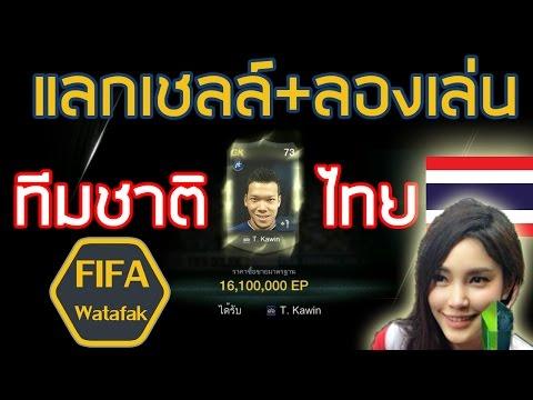 [FIFA Watafak] แลกเชลล์+ลองเล่นนักเตะไทย!!