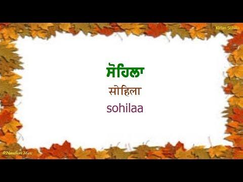 Namdhari Nitnem Kirtan Sohilla (Slow)  Master Darshan Singh Ji Sri Bhaini Sahib