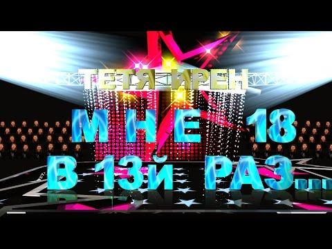 День Рождения ТЁТИ ИРЕН  2014