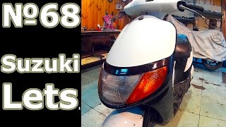 Ремонт Мопеда: Suzuki Lets (ч -1)