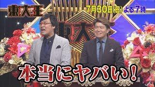 今回のテーマは「47都道府県」東大王チームにまさかの事態が!? 7/30(日)『東大王』【TBS】 thumbnail