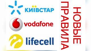 видео Тарифы и Услуги МТС Vodafone Киевстар Лайфселл