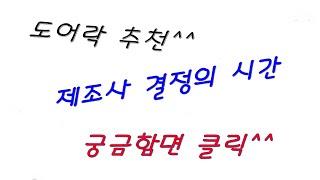 도어락추천 ^^