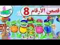 اناشيد الروضة - قصص الارقام (8) - تعليم الاطفال العد ونطق الارقام - تعليم الجمع و الطرح للاطفال
