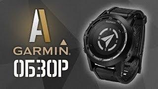 [Обзор] Тактический GPS-навигатор + часы Garmin Tactix