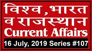 16 july 2019 Current Affairs | Daily Current Affairs | India World and Rajasthan Current GK