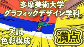 """【美大入試】多摩グラ色彩構成満点""""アオちゃん"""""""