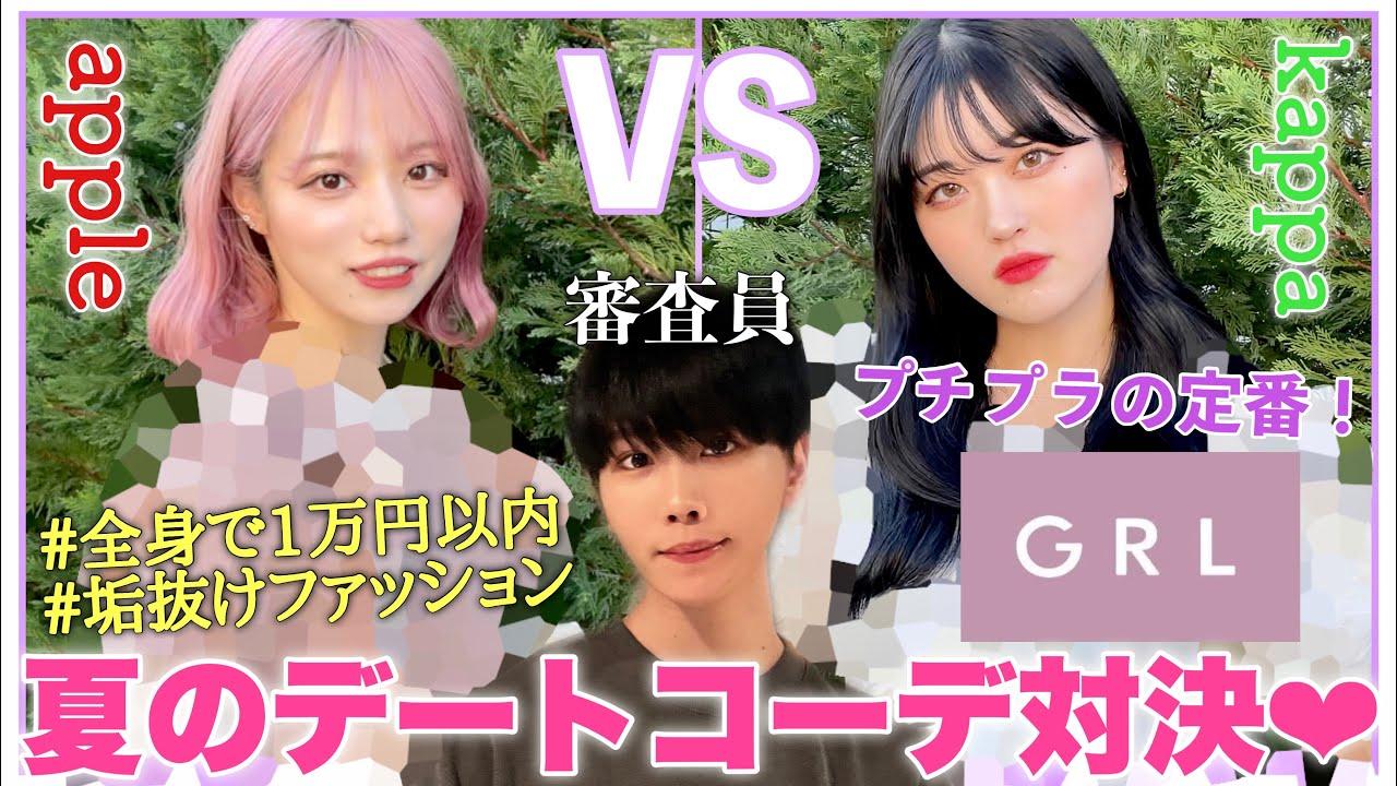【激安】GRL夏新作が可愛すぎる…❤︎夏の全身1万円以内コーデ対決🌻🌻🌻