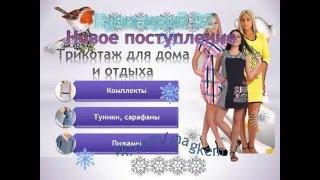 женский трикотаж иваново(, 2015-12-04T14:33:45.000Z)
