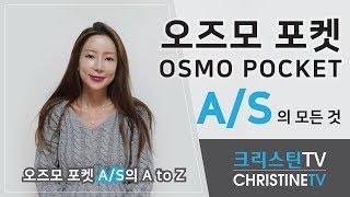 [ChristineTV]제품 정보: '오즈모 포켓' 애…