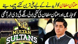 PSL 2019 Who is New owner of Multan Sultan    Smart sports pk