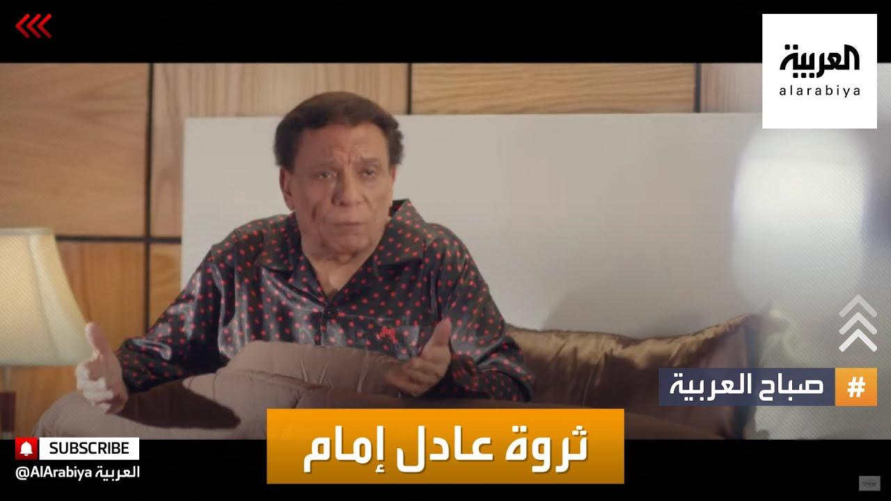 صباح العربية | مواقع: ثروة عادل إمام بلغت 100 مليون دولار  - نشر قبل 2 ساعة