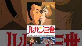 ルパン三世TVSP #11 愛のダ・カーポ ~FUJIKO's Unlucky Days~ thumbnail