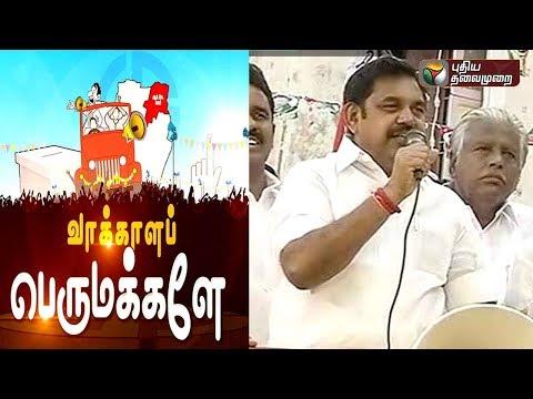 16/12/17 | Exclusive Vakkala Perumakkale: ஆர்.கே.நகரில் உச்சகட்டத்தை எட்டும் பிரசாரம்