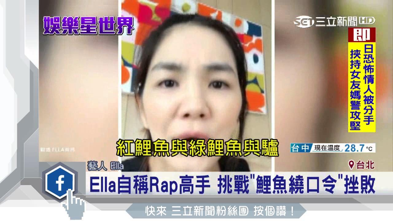 小S「鯉魚繞口令」 吳奇隆五月天接力挑戰|三立新聞臺 - YouTube
