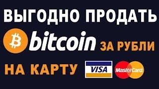 Как продать биткоин за рубли выгодно. Разные способы, в том числе На карту VISA/MC