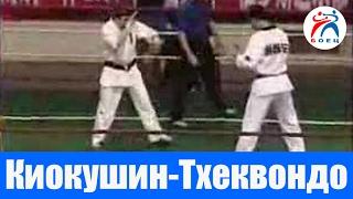 Каратэ Киокушинкай против Тхэквондо.(В этом видео вы увидите фрагменты боёв команды Тхэквондо против команды #Каратэ #Киокушинкай. Узнаете сильн..., 2016-12-27T16:16:46.000Z)