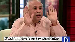 Zara Hut Kay – 23rd November 2017 - Dawn News