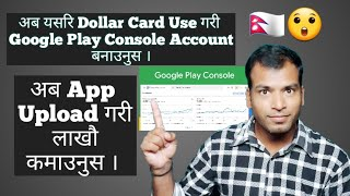 How to create Google play console account in Nepal ?   Payment Problem Solve with Dollar Card