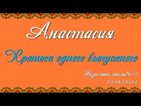 Анастасия. Хроника одного выпускного