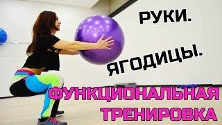 Худеем к лету!!!  [ТРЕНИРОВКА С ФИТБОЛОМ]