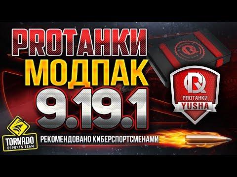 Скачать мод XVM оленемер для World of Tanks 09191