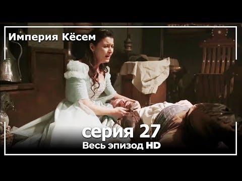 Великолепный век империя кесем 27 серия на русском