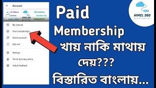 What is Paid Membership||YouTube New Update Paid Membership 2018||Bangla Tutorial