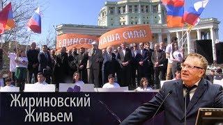 Выступление В.В. Жириновского на митинге посвященному памяти жертв геноцида армян в Турции