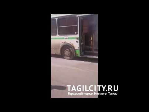 Автобус с пассажирами горел на улице Фрунзе в Нижнем Тагиле