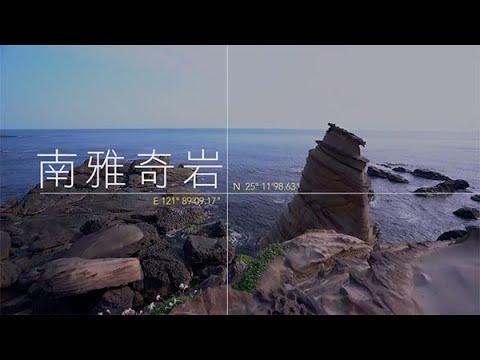 地質の旅 - 南雅奇岩