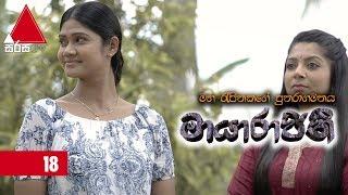 මායාරාජිනී - Maayarajini | Episode - 18 | Sirasa TV Thumbnail