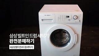 삼성 빌트인 드럼세탁기…
