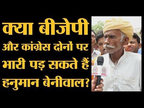 Sikar और आस पास के गाँवों से आये बुज़ुर्ग और किसान आपसे कुछ कहना चाहते हैं | Hanuman Beniwal