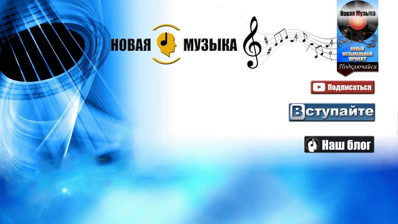 новинки музыка