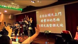 20131012浸信會仁愛堂退修會第二堂敬拜