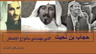حجاب بن نحيت اللي يهددني بأنواع الاخطار