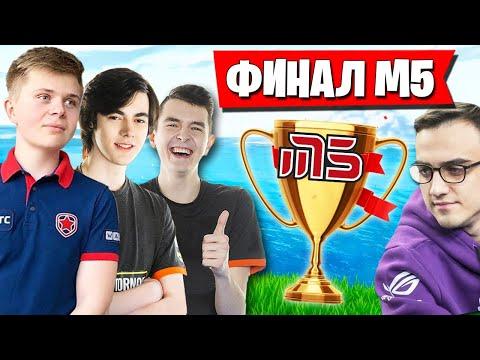 СУМАСШЕДШИЙ ФИНАЛ СОЛО ТУРНИРА  М5 В ФОРТНАЙТ
