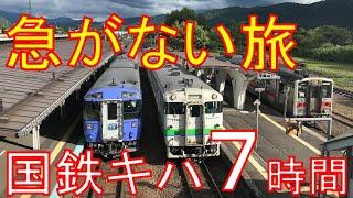 【石北本線】約7時間かけて走る普通列車を乗り通し!網走→旭川 乗車記