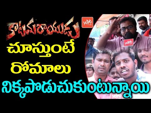కాటమరాయుడు చూస్తుంటే రోమాలు నిక్కపొడుచుకుంటున్నాయి | Pawan's Katamarayudu Public Talk  | YOYO TV