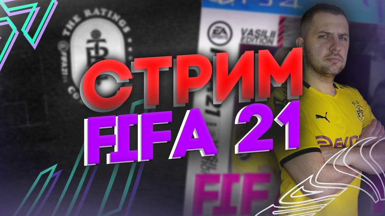 ПЕРВЫЙ СТРИМ FIFA 21 В СНГ , Спасибо Еа